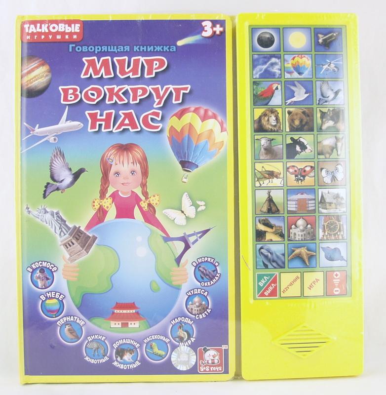 Игра обучающая (книга) EH-80039