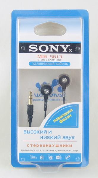 Наушники SONY 5613 (MDR-E5613) вакуум.